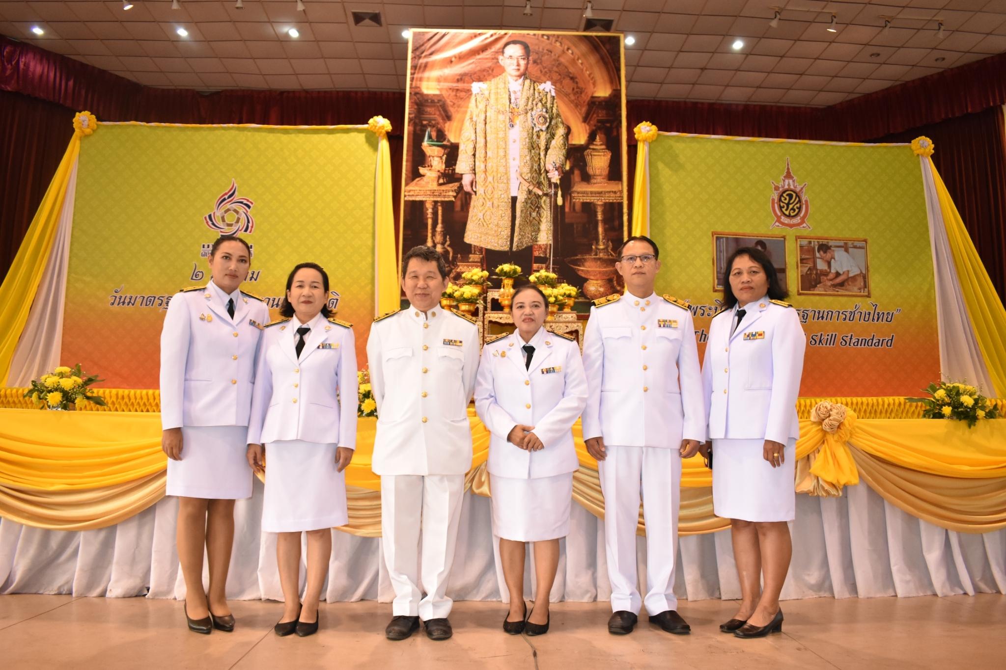 วันมาตรฐานฝีมือแรงงานแห่งชาติ ประจำปี 2563